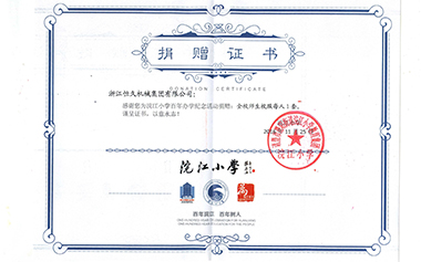 Hengjiu Group donated to the commemoration of the 100th anniversary of Huanjiang Primary School.