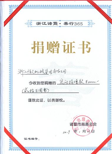 Hengjiu Group donated 200,000 RMB.