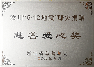 For the relief of Wenchuan Earthquake, Hengjiu Group donated money immediately, with a total donation of 1.45 million RMB.