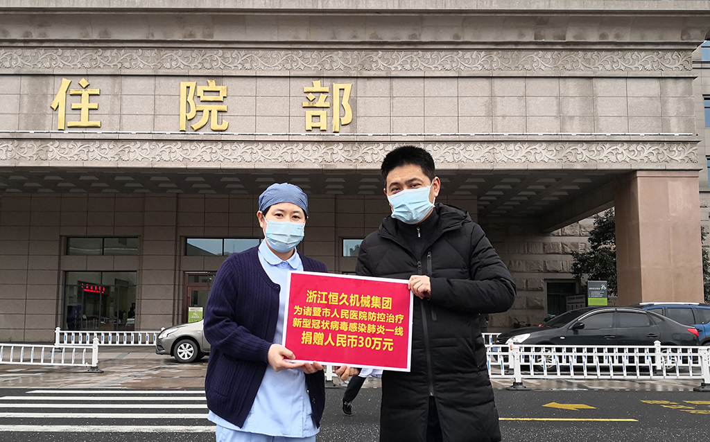 After the donation of 100K RMB to Red Cross Society of Jixi City on 1st Feb, Hengjiu Group donated additional 300K RMB to People's Hospital of Zhuji City for the prevention of coronavirus on 7th Feb.  In addition, Hengjiu Group and whole staff, will try o